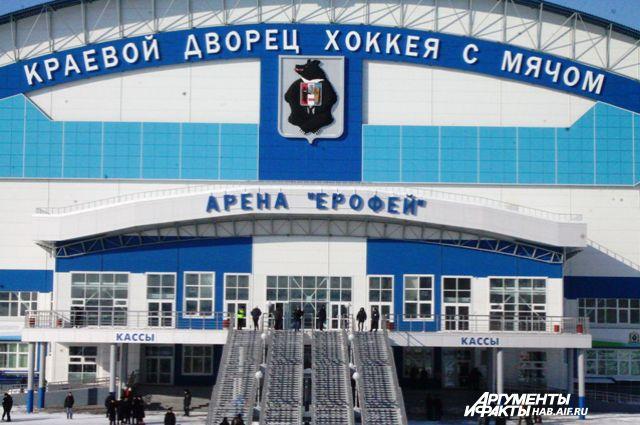 Арену «Ерофей» возводили несколько лет