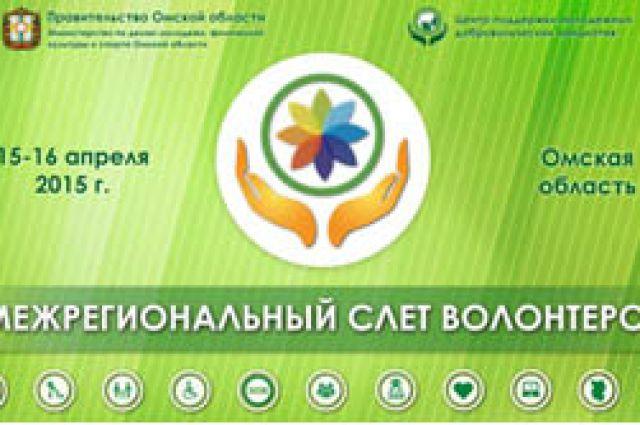 Слёт волонтёров состоится 15 и 16 апреля.
