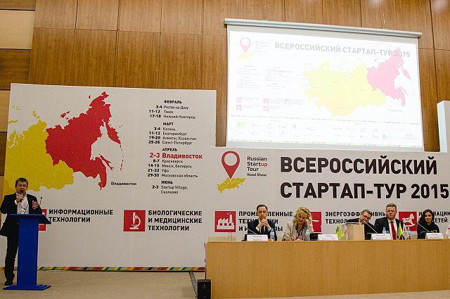 Региональный этап Всероссийского Стартап-тура.
