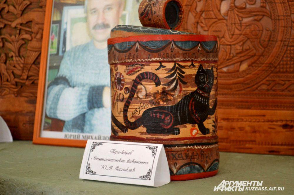Ещё в экспозиции есть работы Евгения Животова, Владимира Данилова и других  мастеров, но самым знаменитым и «доступным» из мариинских берестянщиков считается Юрий Михайлов.