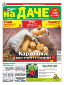 Картошка: практическое руководство