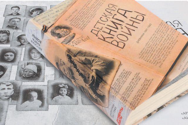 В книге - не только дневники, но и фото их авторов, детей, не все из которых пережили ту страшную войну.