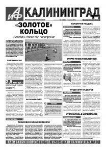 «Аиф-Калининград» № 14