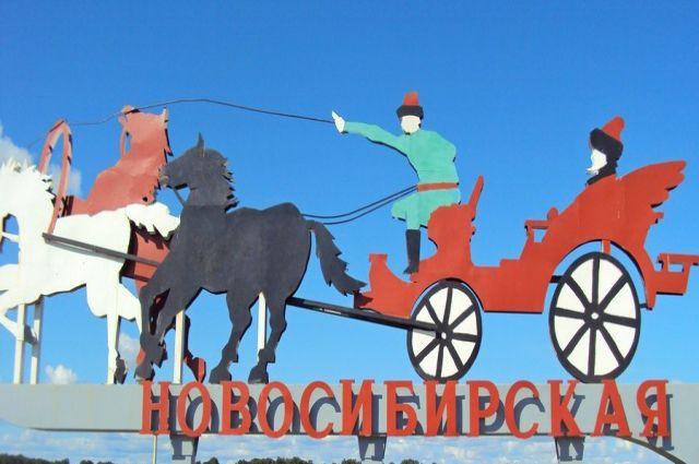 Рейтинг Новосибирской области упал