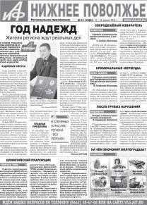АиФ-Нижнее Поволжье №15