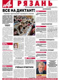 Аргументы и Факты - Рязань №15. Все на диктант!