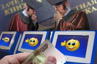 В вузах можно купить хорошую оценку и не дорого.
