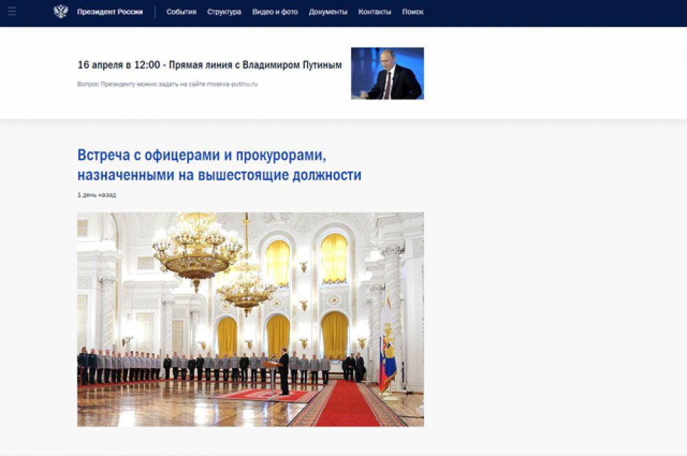 8 апреля. Новый сайт президента России запустили в интернете.