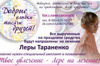 Собранные деньги пойдут на лечение Леры Тараненко.