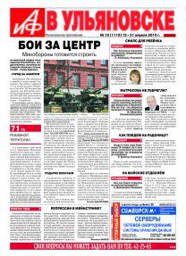 АиФ - Ульяновск 16