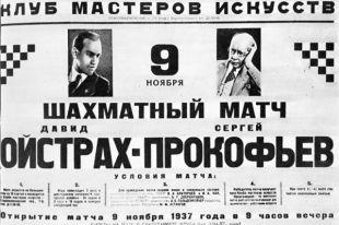 Афиша шахматного матча между известными музыкантами: композитором Сергеем Прокофьевым и скрипачом Давидом Ойстрахом. Из-за начавшихся гастролей Ойстраха были сыграны лишь шесть партий из десяти.