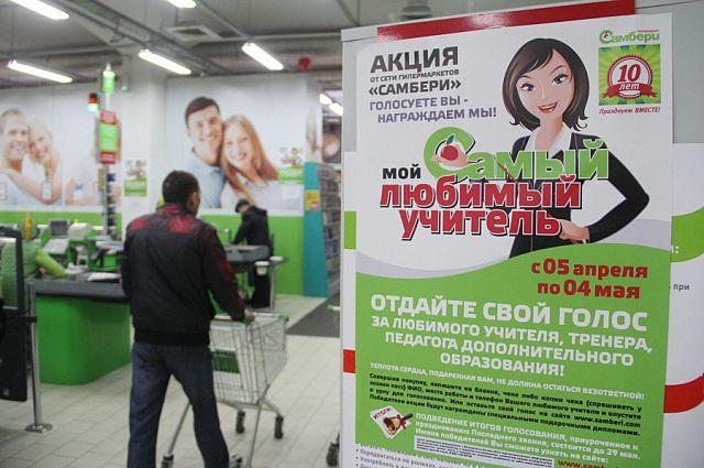 О конкурсе покупатели узнают при входе в магазин.