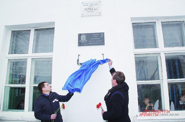 Открытие мемориальной доски стало событием для жителей.