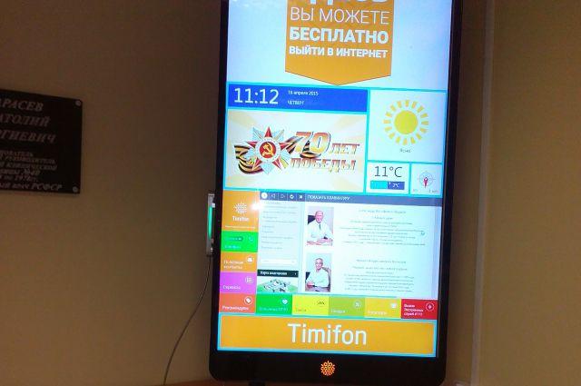 В поликлинике Екатеринбурга установили мультимедийный смартфон