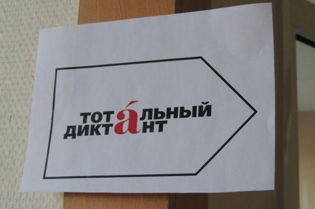 Тотальный диктант можно будет написать уже 18 апреля.