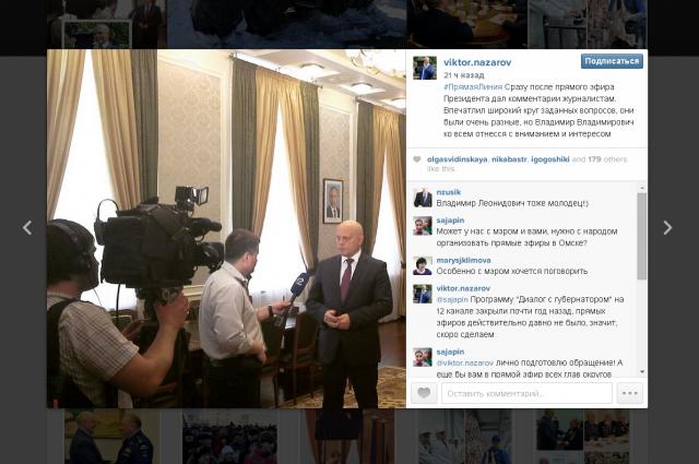 Своей идеей Виктор Назаров поделился в Instagram.