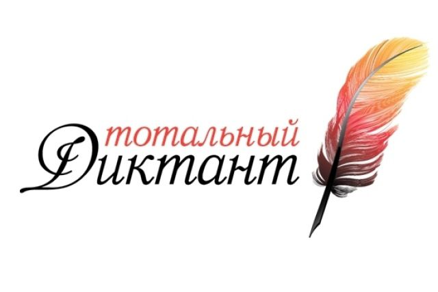 Мэр Новосибирска напишет Тотальный диктант