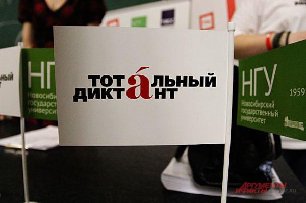 Первый Тотальный диктант прошёл в НГУ в 2004 году. За годы своего существования он из простого локального мероприятия превратился в международную акцию проверки грамотности.