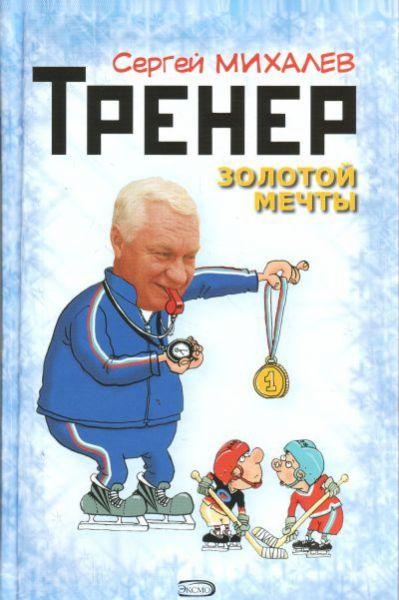 Михалёв является автором книги