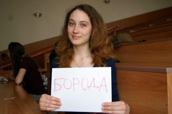 Анна Зубенко считат регионализмом слово «борода», в Новороссийске, откуда она приехала, так называют облака.
