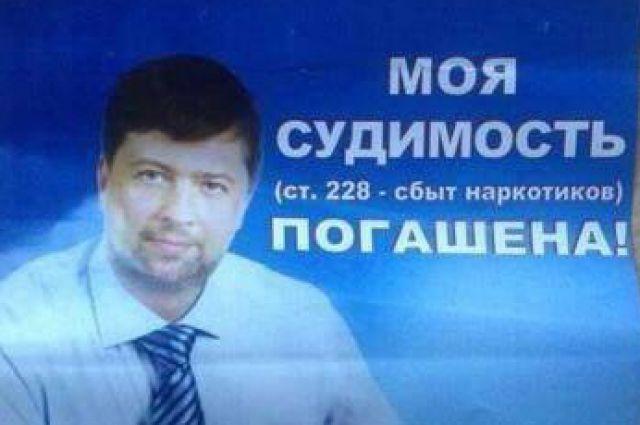 Агитационный плакат Константина Подсуконных, приуроченный к выборам 2014 года.