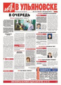 АиФ - Ульяновск 17