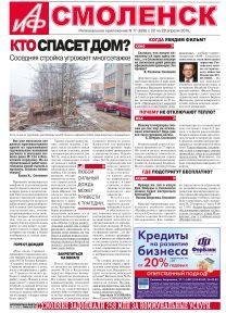 Аргументы и Факты - Смоленск №17. Кто спасет дом?