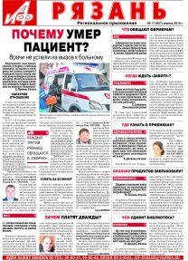 Аргументы и Факты - Рязань №17. Почему умер пациент?