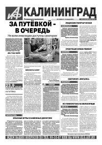 «Аиф-Калининград» № 15