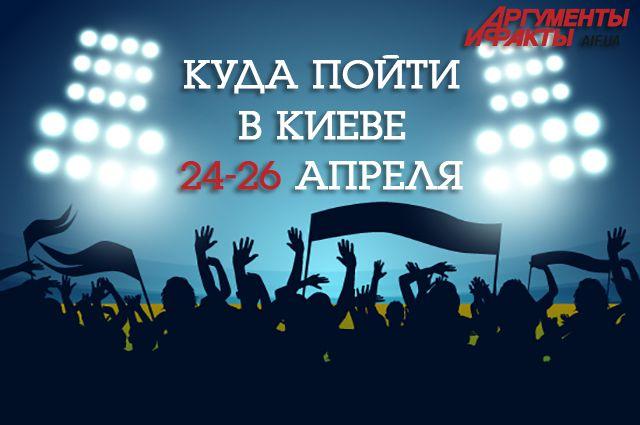 Афиша мероприятий на 25-26 апреля  Куда пойти в Киеве  db2397b82087d