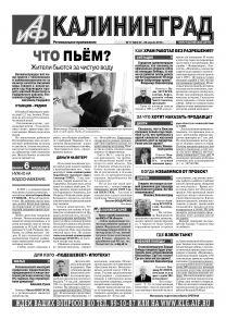 «Аиф-Калининград» № 17