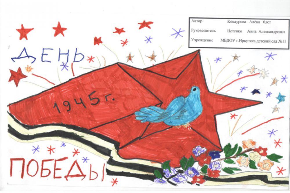 Участник №132. Кокаурова Алёна, 6 лет