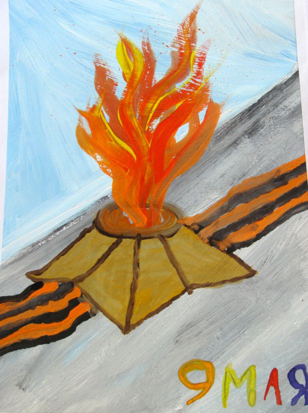 Участник №79. Пивник Лиза, 6 лет. «Вечный огонь»