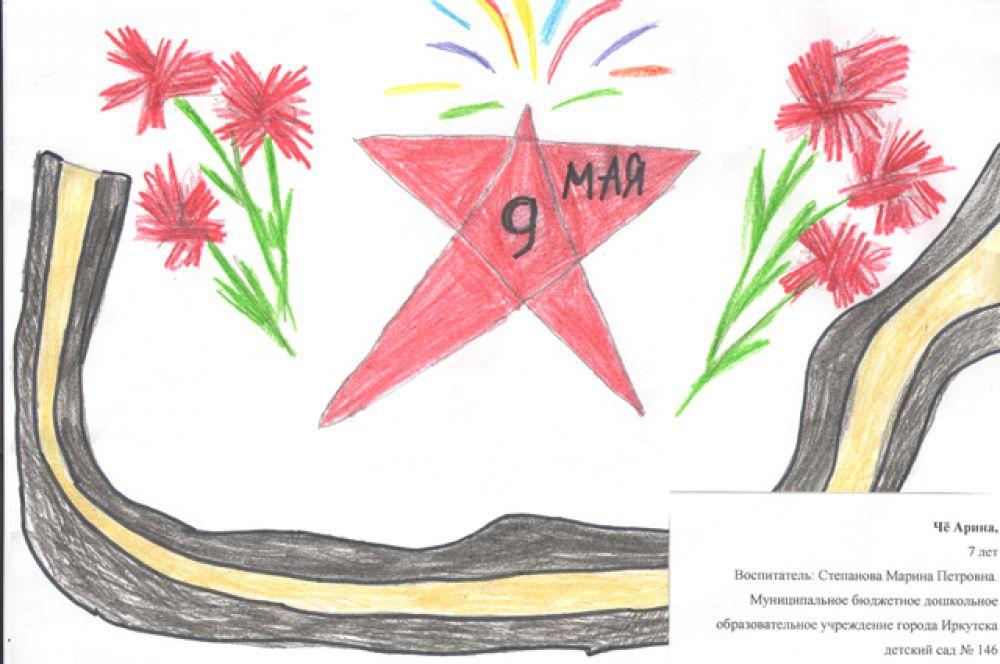 Участник №106. Чё Арина, 7 лет