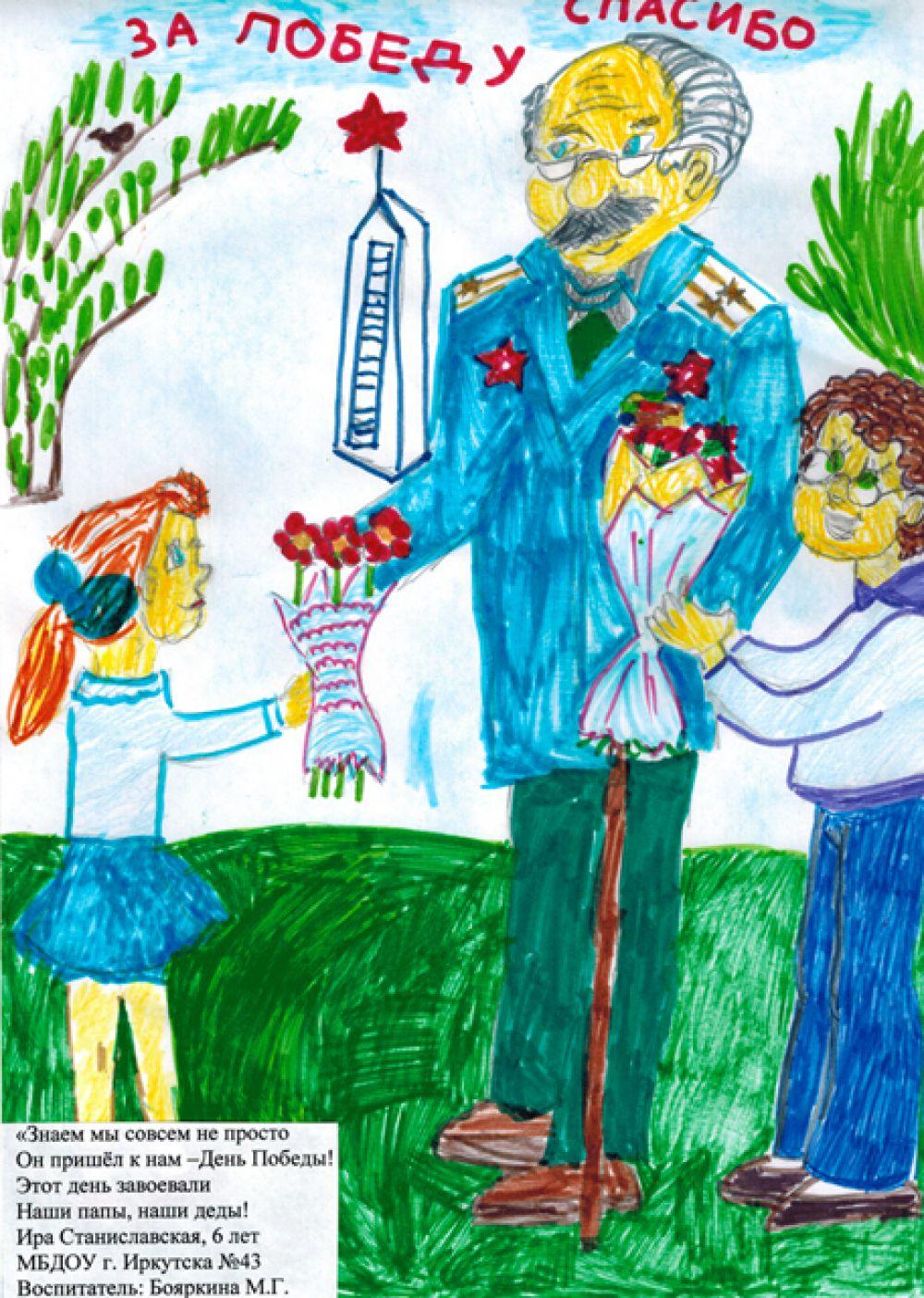 Участник №150. Станичлавская Ира, детский сад №43