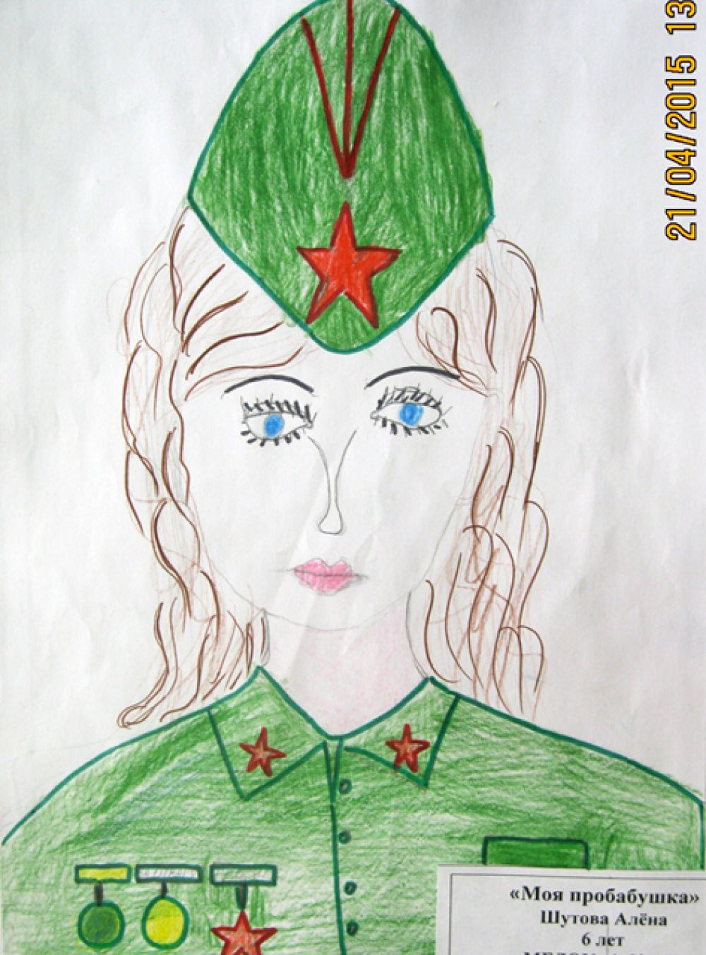 Участник №185. Шутова Алена, детский сад  №150