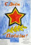Участник №194. Романова Диана, детский сад  №150