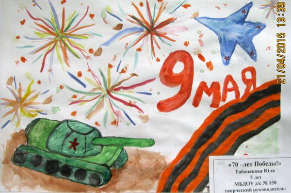 Участник №181. Табанакова Юля, детский сад  №150