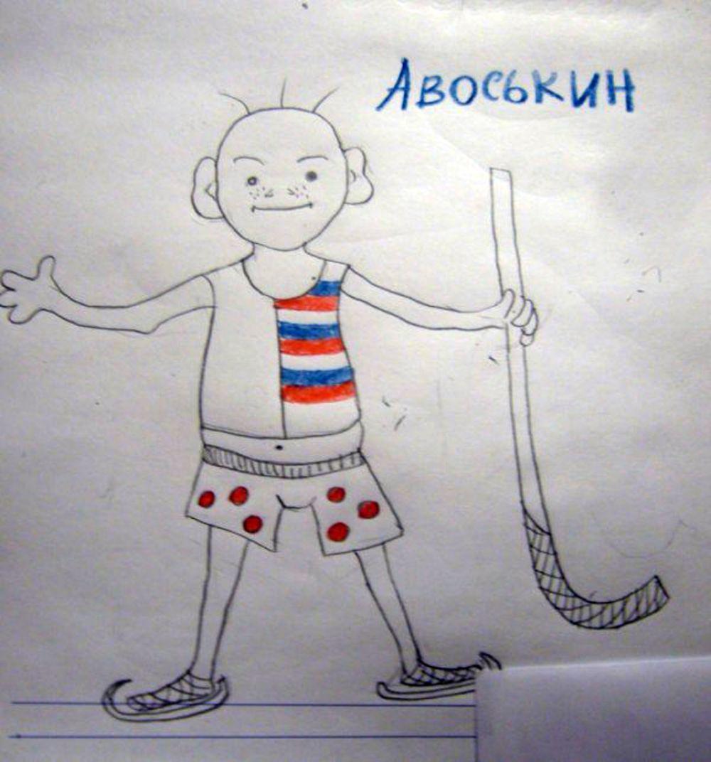 «Авоськин». Автор: Курячая Евгения.