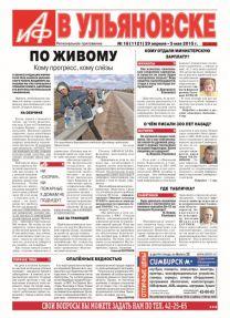 АиФ - Ульяновск 18