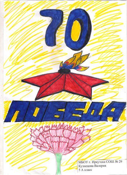 Участник №270. Кузнецова Валерия