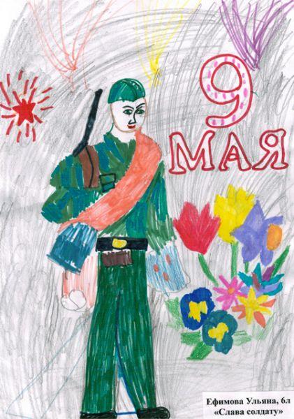 Участник №285. Ефимова Ульяна