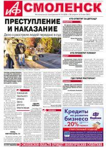 Аргументы и Факты - Смоленск №18. Преступление и наказание