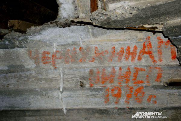 Внутри головы есть надписи прежних «посетителей».