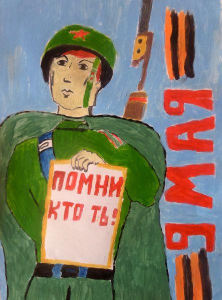 Участник №307. Казакова Алина, 5 класс  МБОУ г.Иркутска СОШ №20