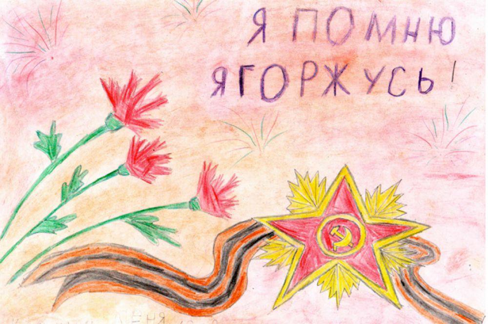 Участник №327. Кузмин Леня. Детский сад 116