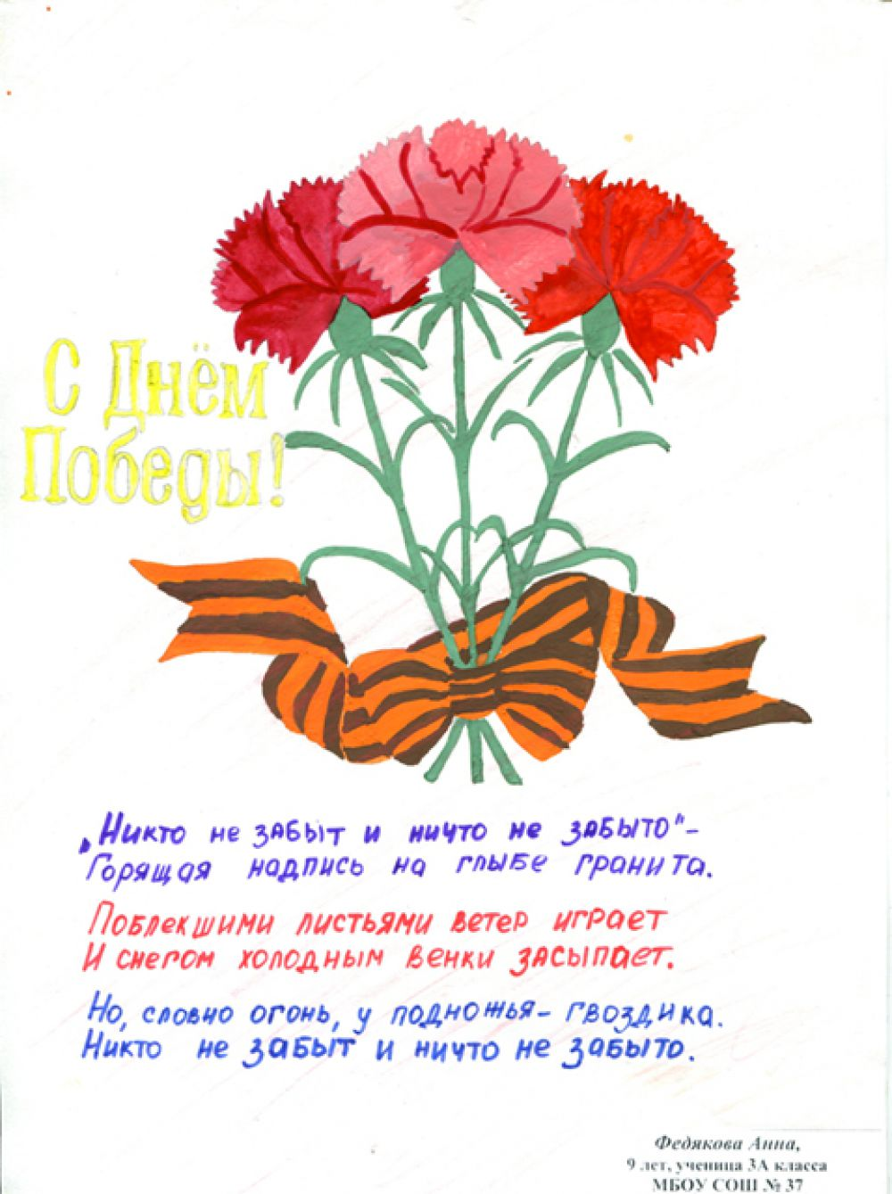 Участник №374. Федякина Анна