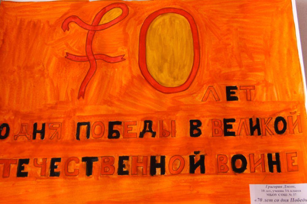 Участник №368. ГригорянДжон