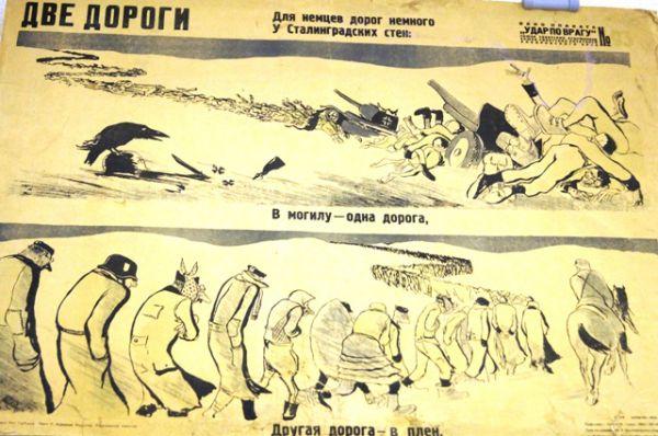 Плакат, выпущеный в годы войны в Хабаровске
