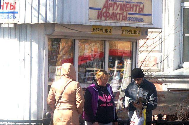 73% ярославцев предпочитают покупать газеты в киосках.